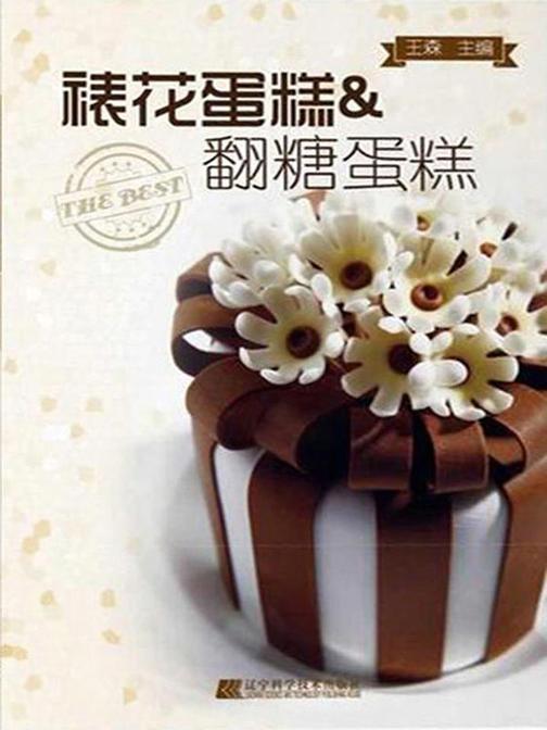 裱花蛋糕&翻糖蛋糕