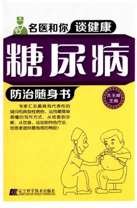 糖尿病防治随身书(名医和你谈健康)