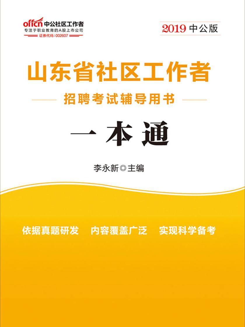 中公2019山东省社区工作者招聘考试辅导用书一本通