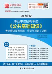 2017年四川省事业单位招聘考试《公共基础知识》考点精讲及典型题(含历年真题)详解