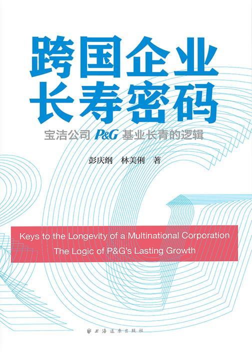 跨国企业长寿密码--宝洁公司(P&G)基业长青的逻辑