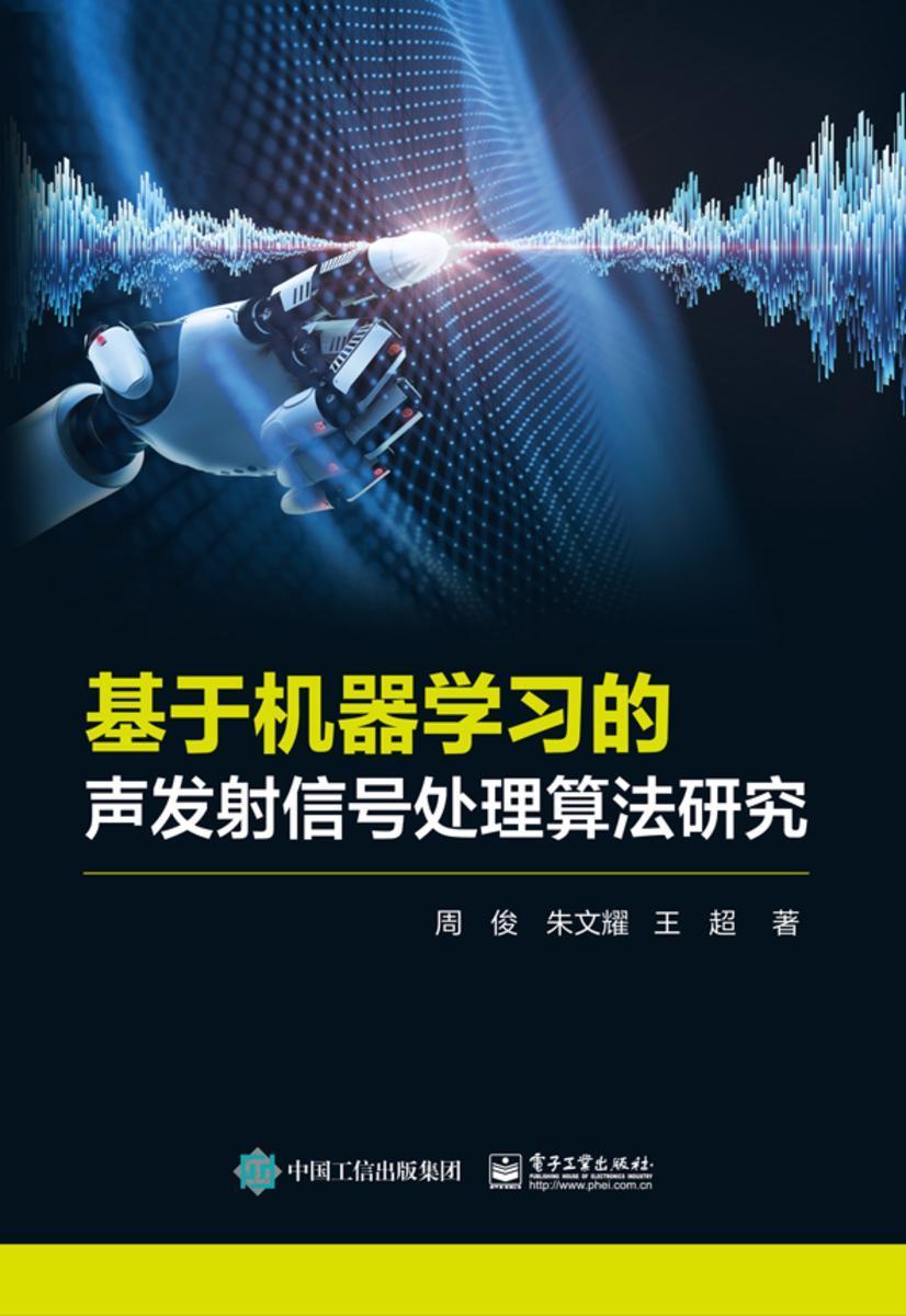 基于机器学习的声发射信号处理算法研究