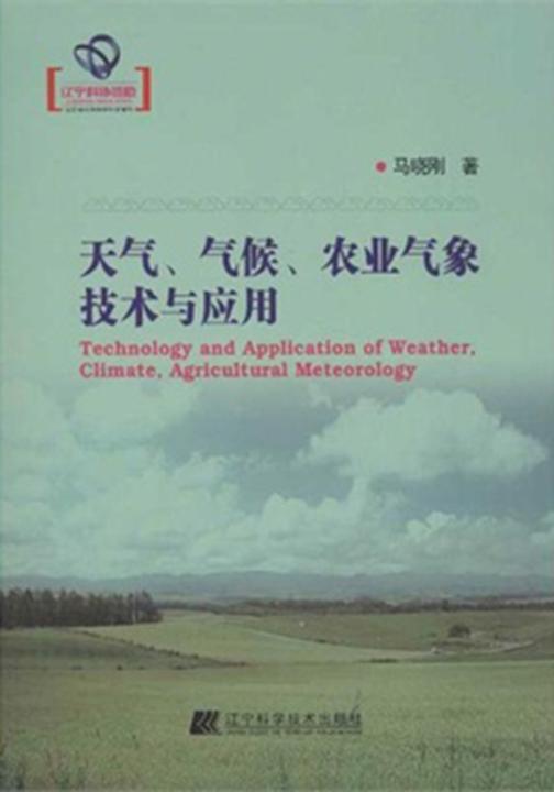 天气、气候、农业气象技术与应用