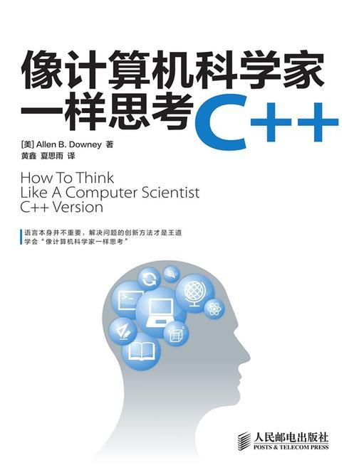 像计算机科学家一样思考C++