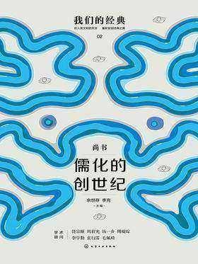 儒化的创世纪:尚书