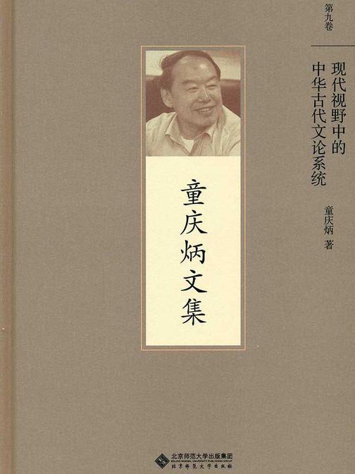 现代视野中的中华古代文论系统