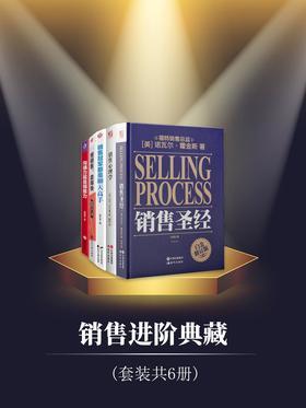 销售进阶典藏(套装共6册)