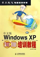 Windows中文版XP短期培训教程(仅适用PC阅读)