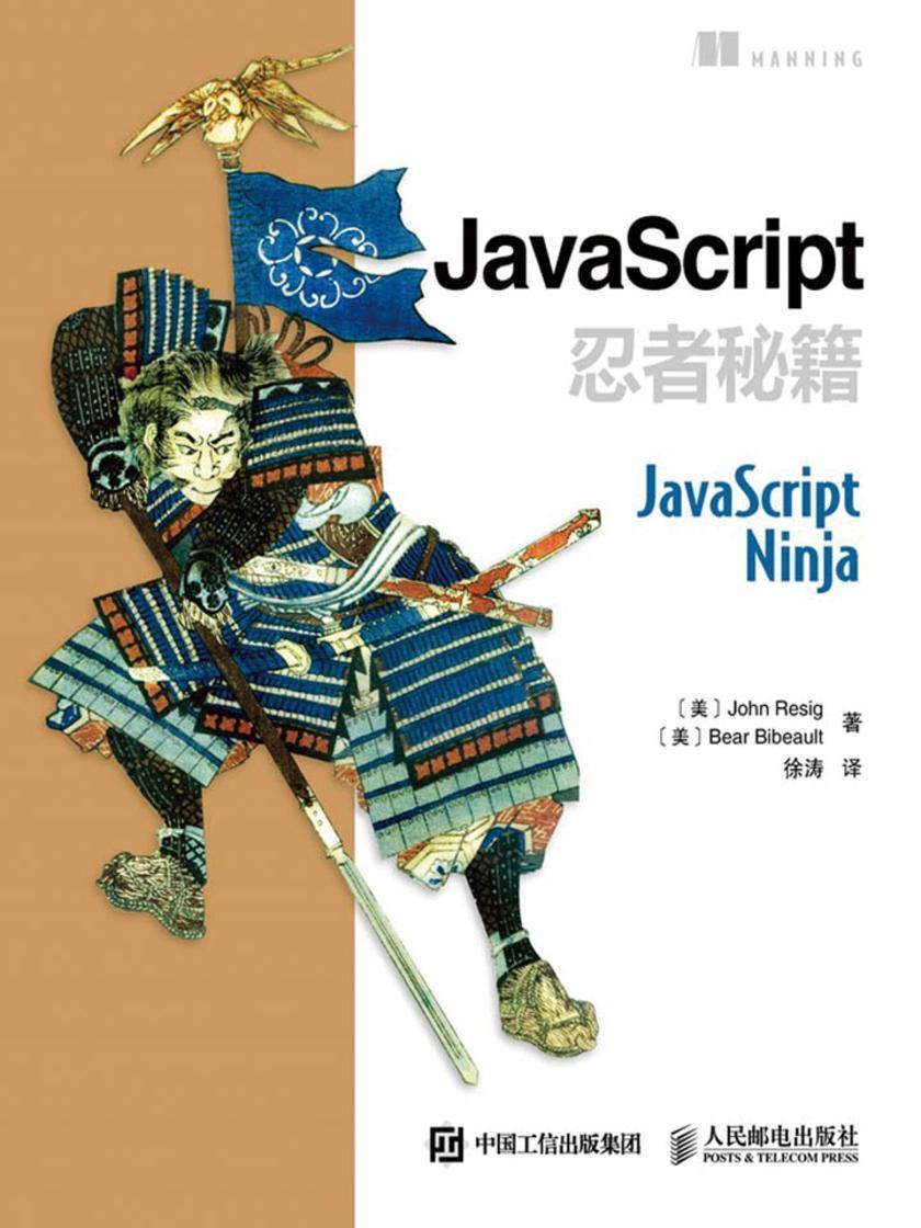 JavaScript忍者秘籍
