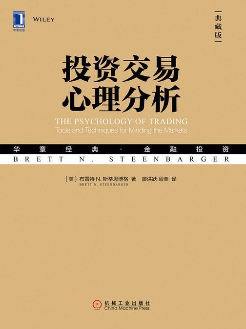 投资交易心理分析(典藏版)