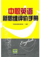 中职英语新思维评价手册(仅适用PC阅读)