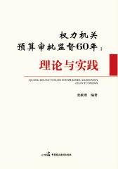 权力机关预算审批监督60年:理论与实践