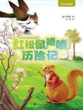 红松鼠喳喳历险记(伯吉斯睡前故事动物童话系列第二辑)