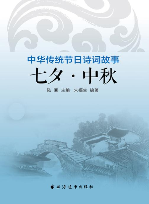 七夕·中秋(中华传统节日诗词故事)