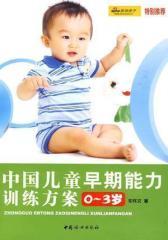 中国儿童早期能力训练方案0-3岁(试读本)
