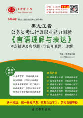 2016年黑龙江省公务员考试行政职业能力测验《言语理解与表达》考点精讲及典型题(含历年真题)详解