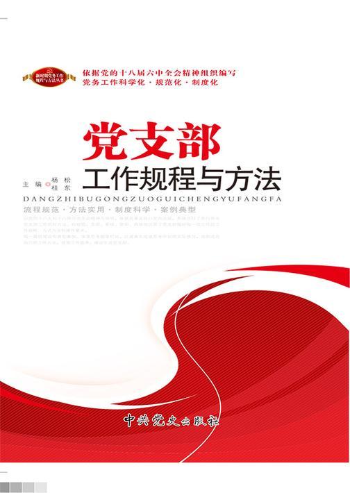 党支部工作规程与方法(2017版)