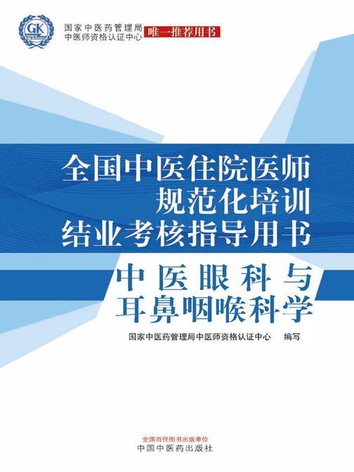 全国中医住院医师规范化培训结业考核指导用书——中医眼科与耳鼻咽喉科学