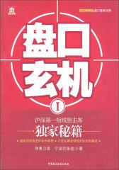盘口玄机1——沪深第一短线狙击客独家秘籍(仅适用PC阅读)