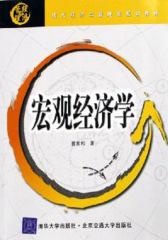 宏观经济学(修订本)(仅适用PC阅读)
