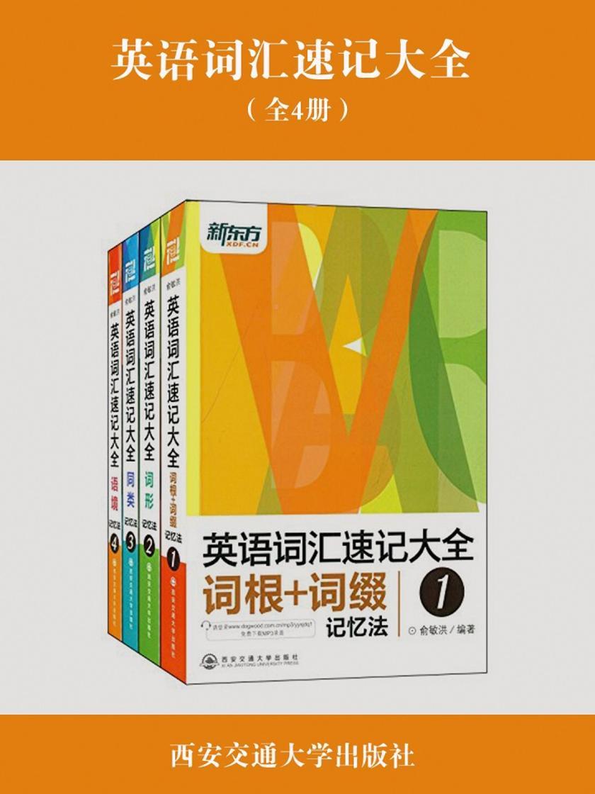 英语词汇速记大全(套装共4册)(俞敏洪老师多年词汇研究之精华)