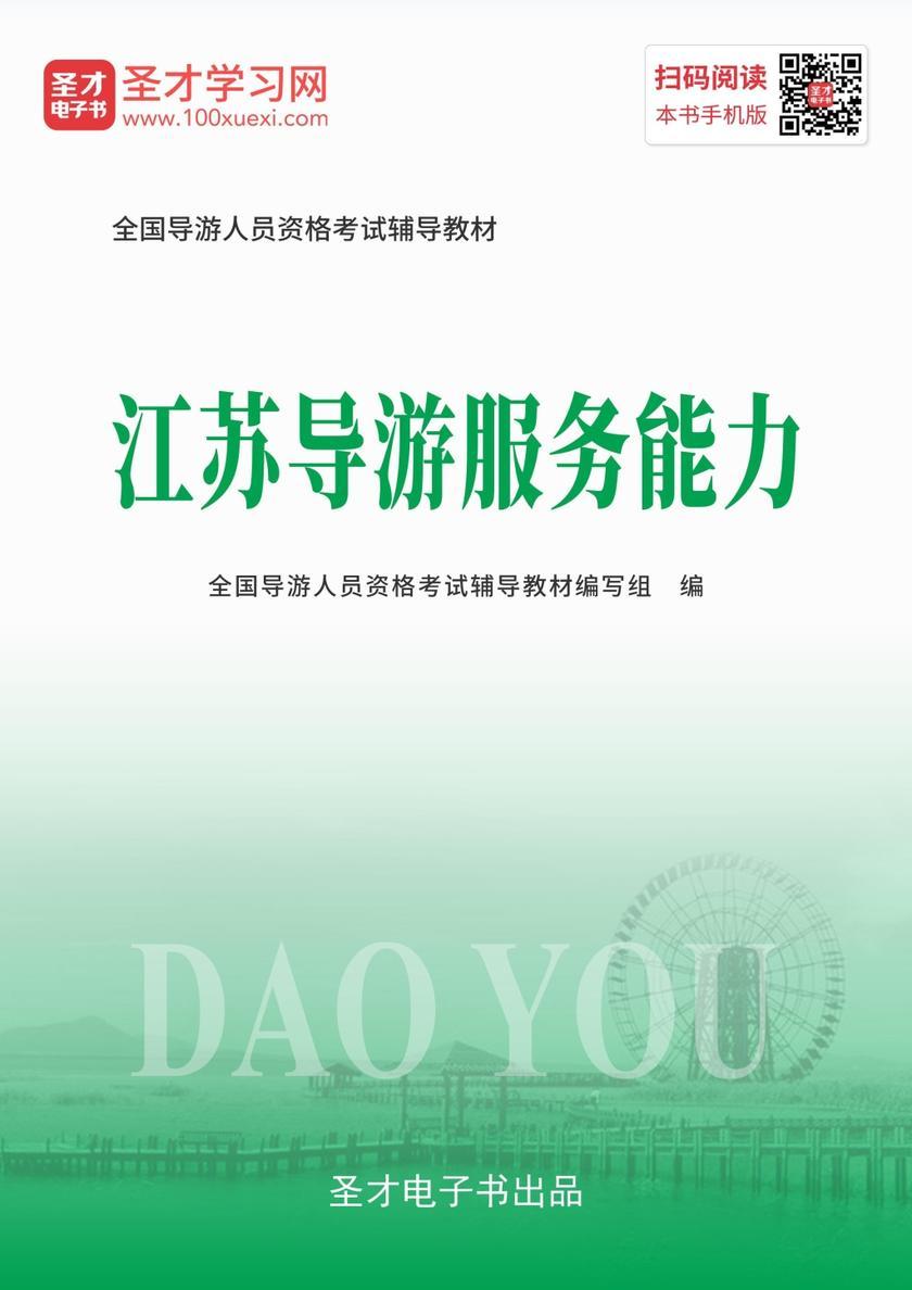 2019年全国导游人员资格考试辅导教材-江苏导游服务能力