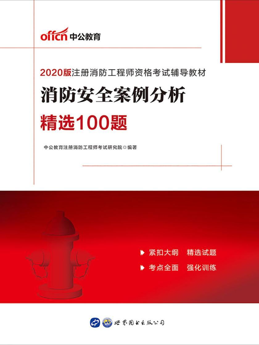 中公2020注册消防工程师资格考试辅导教材消防安全案例分析精选100题
