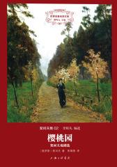 世界名著名译文库·契诃夫集(02):樱桃园
