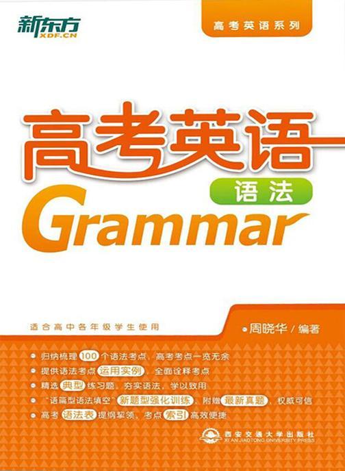新东方高考英语语法(新东方高考英语系列)