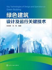 绿色建筑设计及运行关键技术