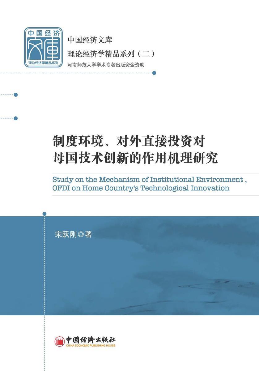 制度环境、对外直接投资对母国技术创新的作用机理研究
