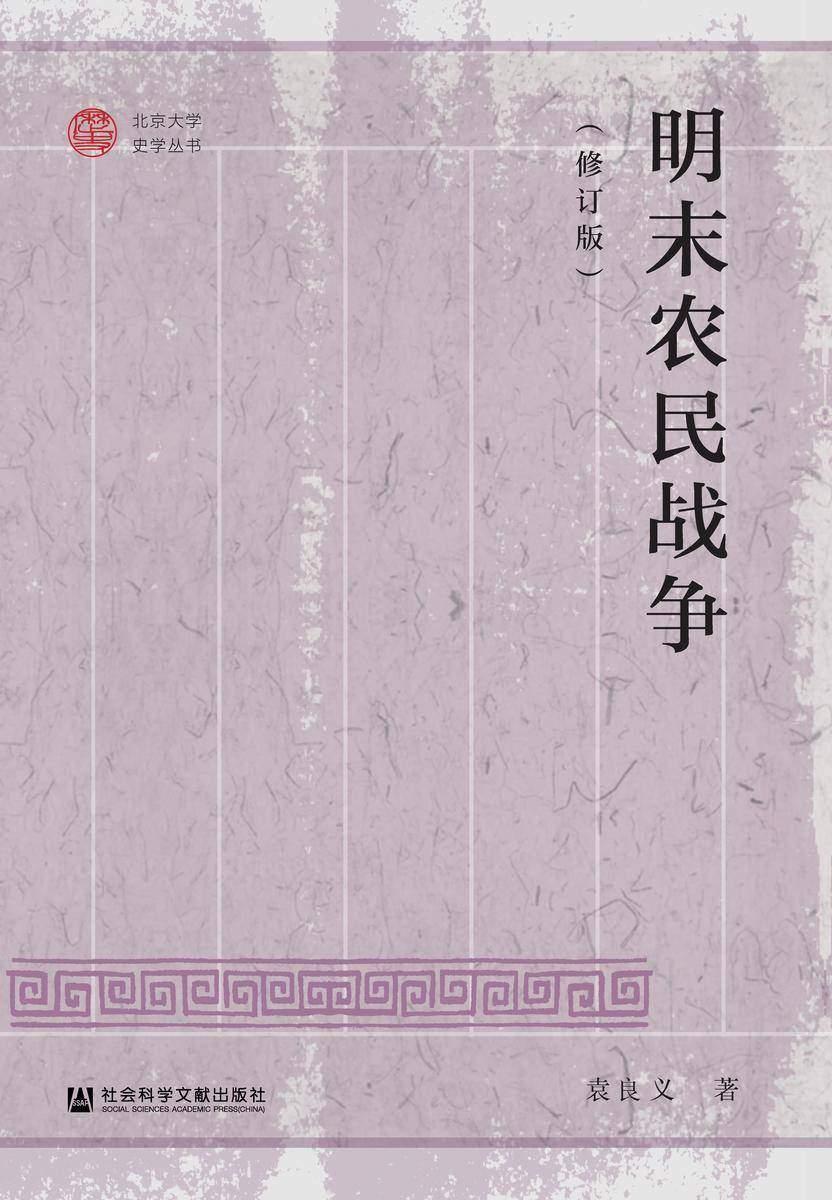 明末农民战争(修订版)(北京大学史学丛书)