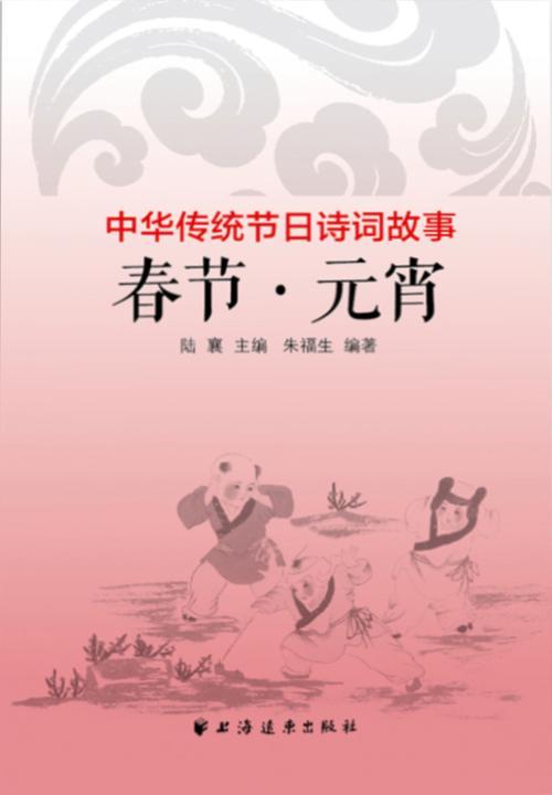 春节·元宵(中华传统节日诗词故事)
