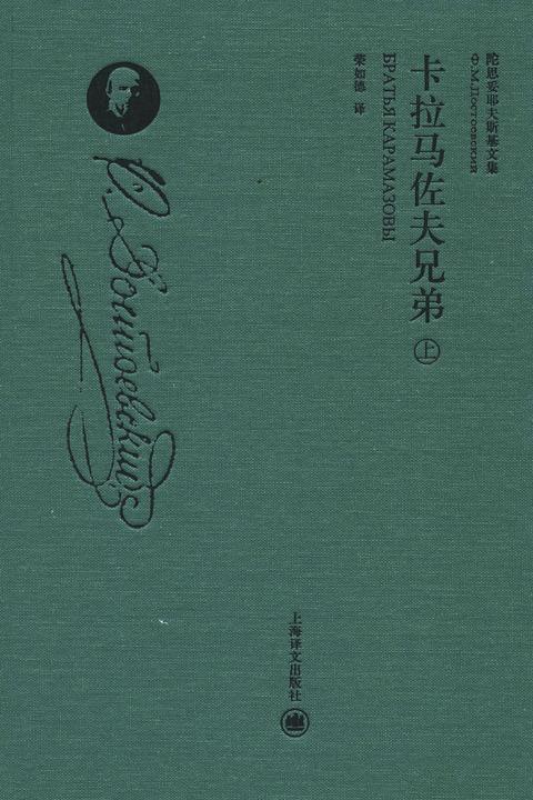卡拉马佐夫兄弟(上册)(珍藏本)