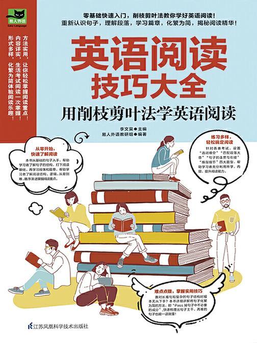 英语阅读技巧大全  用削枝剪叶法学英语阅读