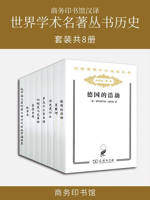 商务印书馆汉译世界学术名著丛书历史(套装共8册)