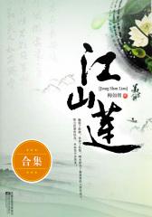 江山莲(上、下)