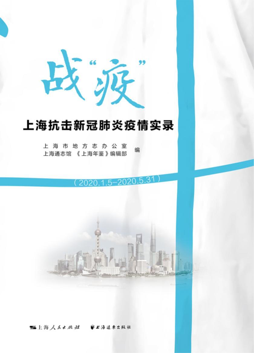 """战""""疫"""":上海抗击新冠肺炎疫情实录(2020.1.5—2020.5.31)"""