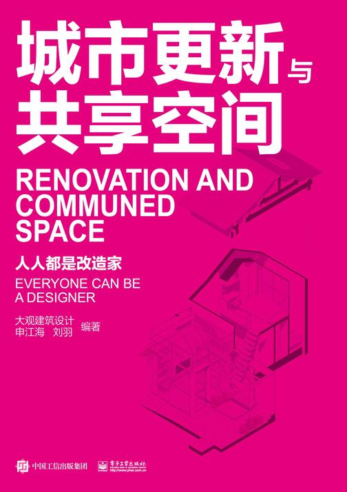 城市更新与共享空间——人人都是改造家