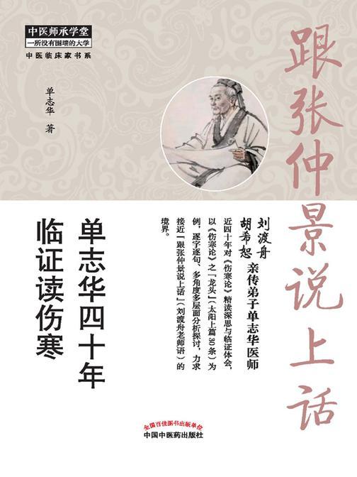 跟张仲景说上话:单志华四十年临证读伤寒
