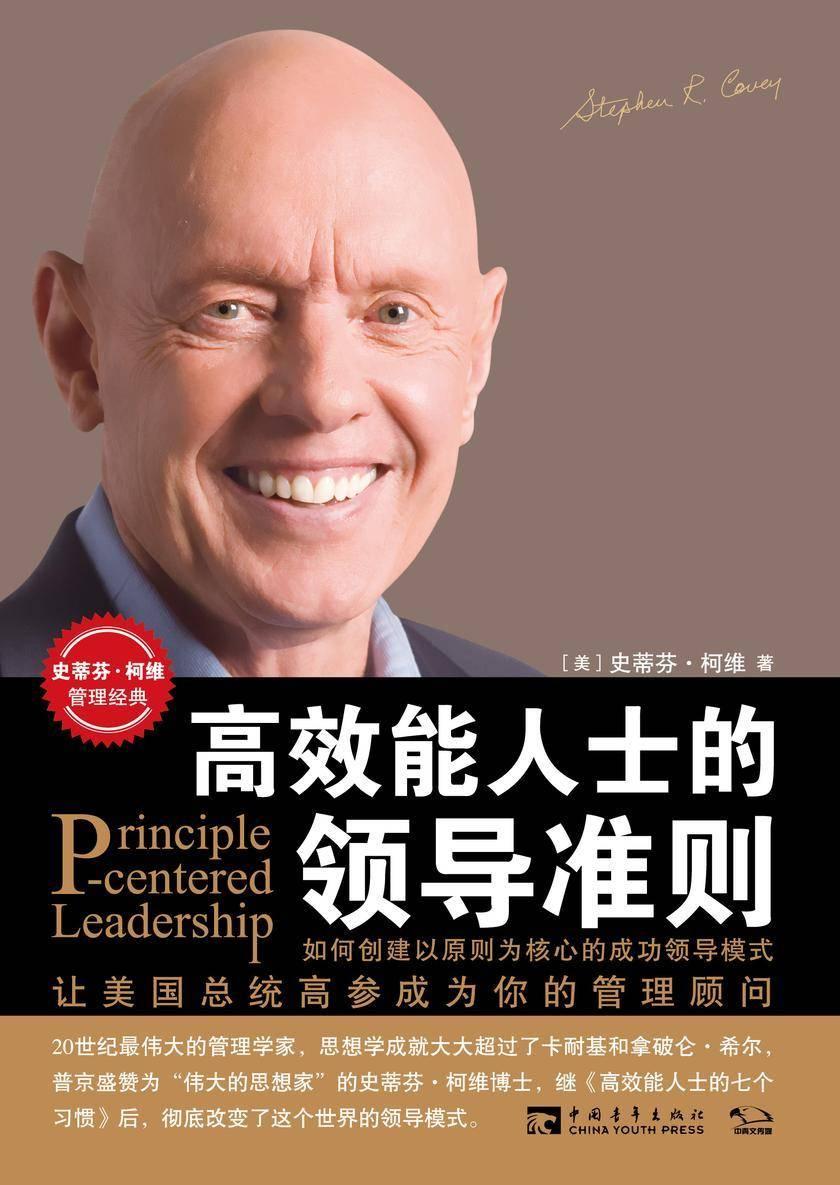高效能人士的领导准则
