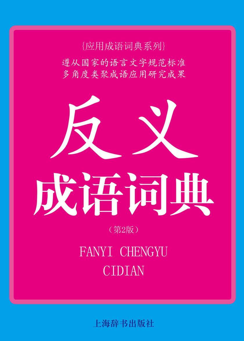 反义成语词典(第2版)(仅适用PC阅读)