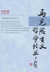 马克思主义哲学论丛(2010年秋季号总第2辑)