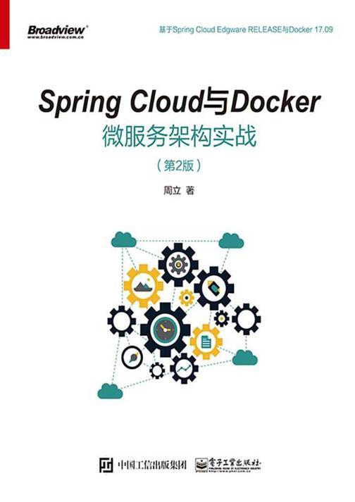 SpringCloud与Docker微服务架构实战