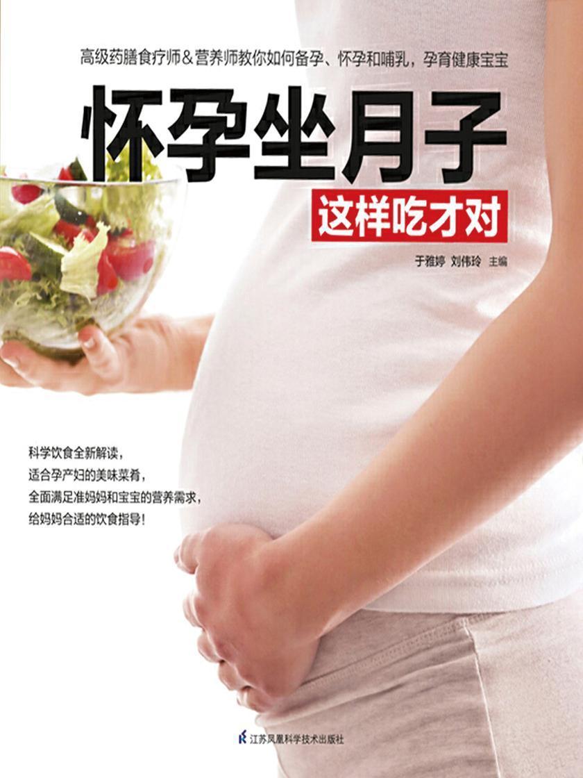 怀孕坐月子这样吃才对(科学饮食全新解读,适合孕产妇的美味菜肴,全面满足准妈妈和宝宝的营养需求,给妈妈合适的饮食指导!)