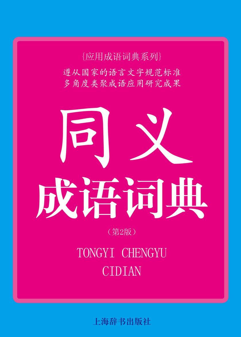 同义成语词典(第2版)(仅适用PC阅读)