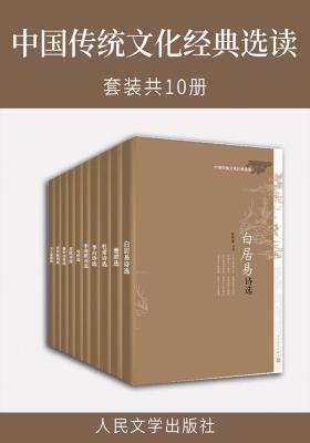 中国传统文化经典选读(套装共10册)
