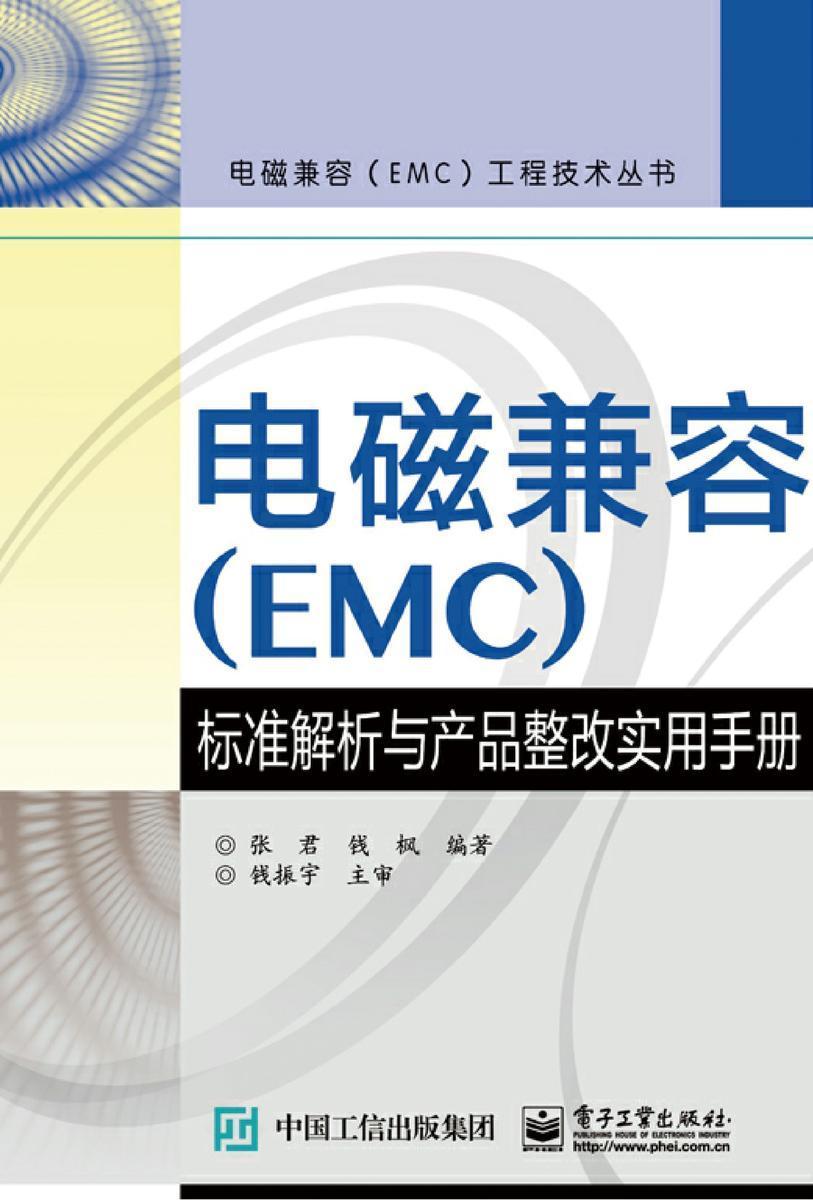 电磁兼容(EMC)标准解析与产品整改实用手册