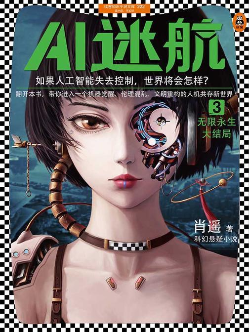 AI迷航3:无限永生大结局