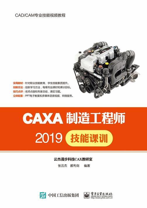 CAXA制造工程师2019技能课训